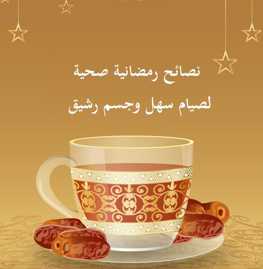 بالصور نصائح رمضانية , اهم النصائح في رمضان 2826 2