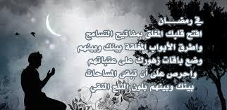 بالصور نصائح رمضانية , اهم النصائح في رمضان 2826 3