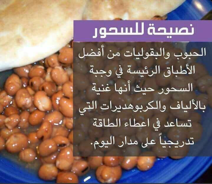 بالصور نصائح رمضانية , اهم النصائح في رمضان 2826 4
