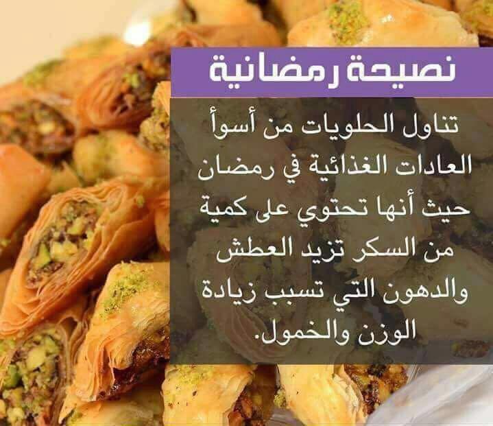 بالصور نصائح رمضانية , اهم النصائح في رمضان 2826 5