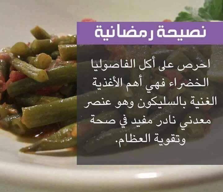 بالصور نصائح رمضانية , اهم النصائح في رمضان 2826 6