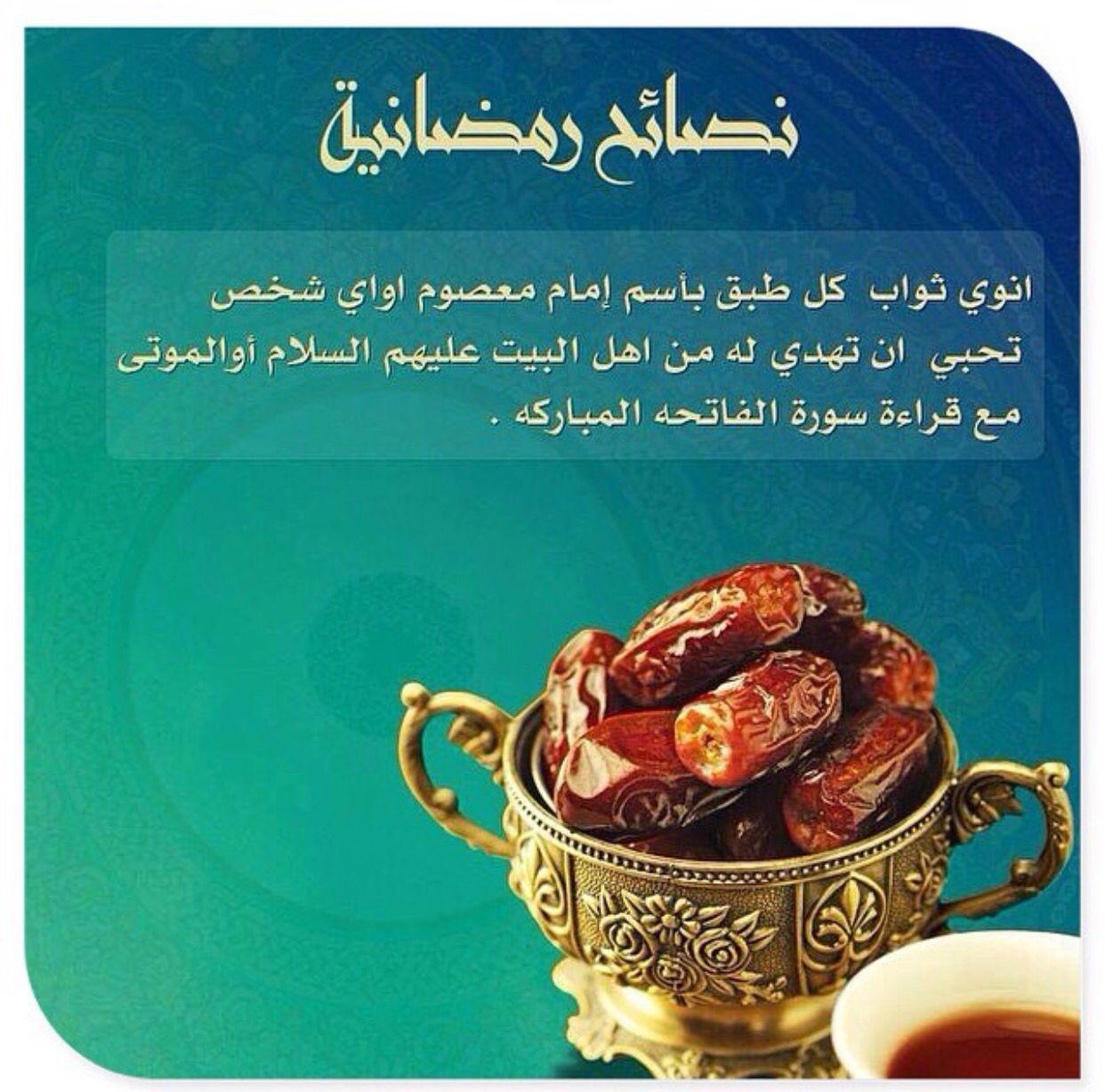 بالصور نصائح رمضانية , اهم النصائح في رمضان 2826 7