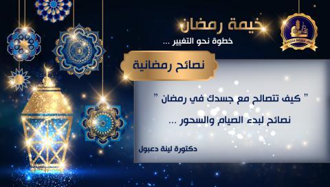 بالصور نصائح رمضانية , اهم النصائح في رمضان 2826 8