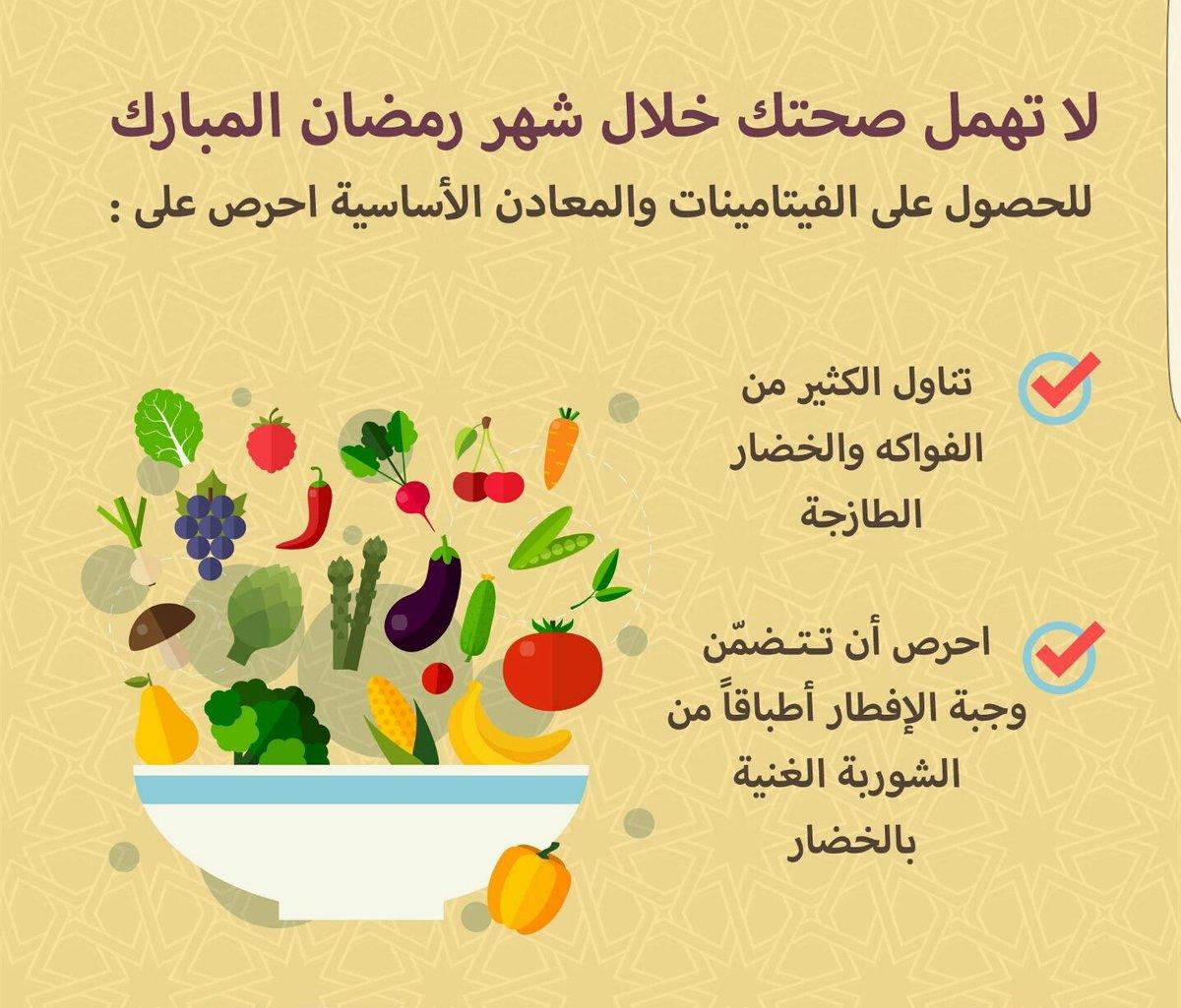 بالصور نصائح رمضانية , اهم النصائح في رمضان 2826 9
