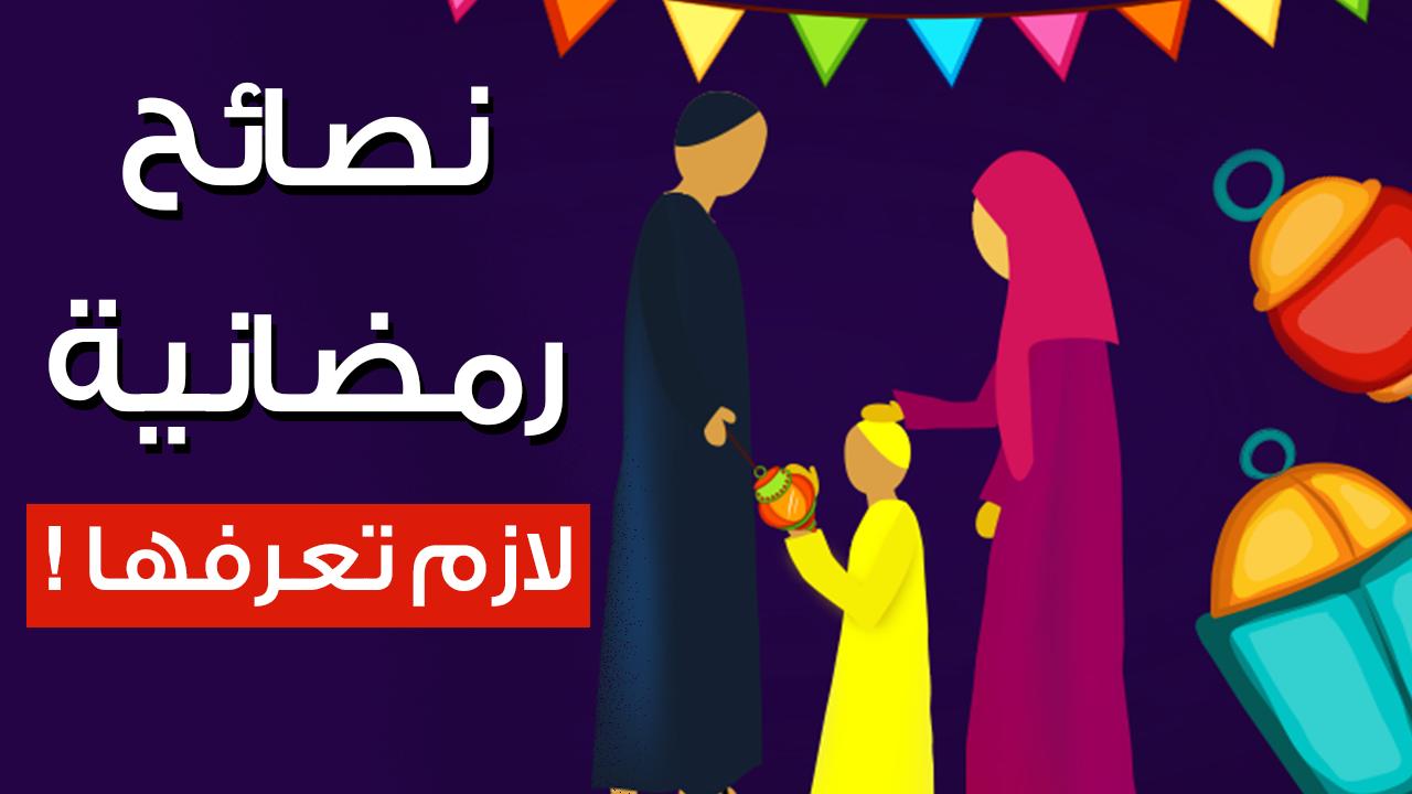 بالصور نصائح رمضانية , اهم النصائح في رمضان 2826