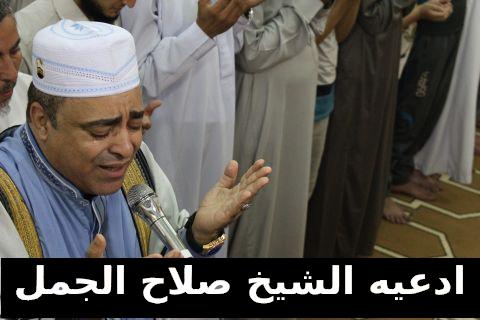 صورة ادعية صلاح الجمل , اجمل ما قال صلاح الجمل