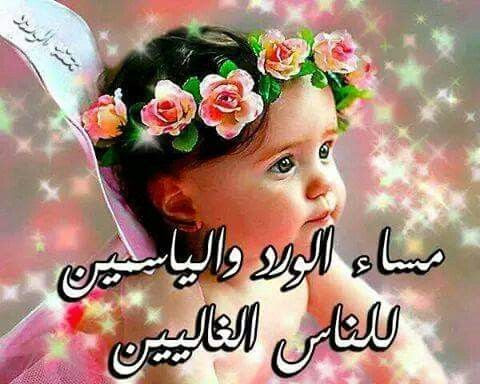 صورة صور مساء الفل , مساء الفل علي صور