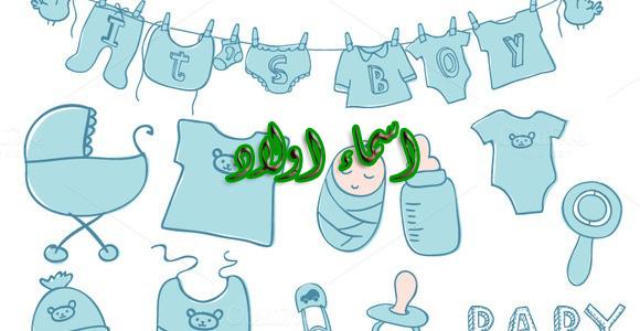 صورة اسماء اولاد جديدة ومميزة , اجمل اسماء المواليد