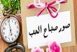 بالصور صور صباح الحب , صباح الخير مكتوبة علي صور 2881 1 110x75