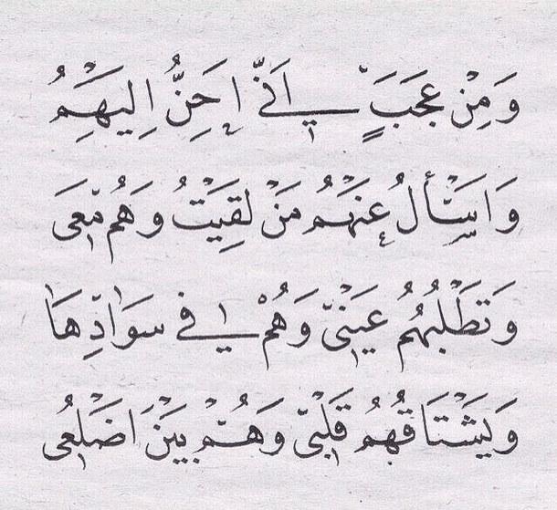 صورة قصائد حب عربية , اجمل واروع قصائد حب عربية