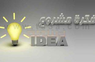 صوره فكرة مشروع جديد , مشاريع صغيرة ناجحة للشباب