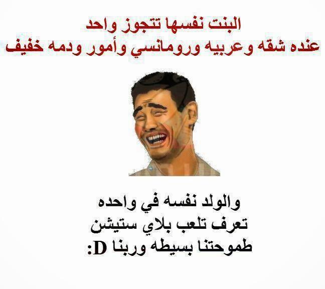صورة بوستات للفيس بوك مضحكة , منشورات مضحكة للفيس بوك