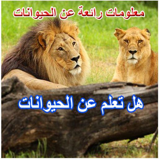 صوره هل تعلم عن الحيوانات , معلومات عامة عن الحيوانات