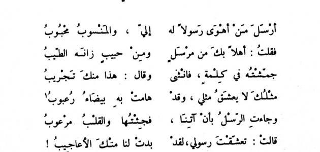 صورة قصائد غزل فاحش , ابلغ قصائد الشعر في الغزل