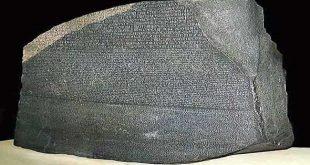 بالصور فك رموز حجر رشيد , ما هو حجر رشيد 2956 3 310x165