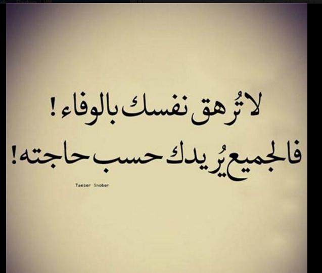 صورة شعر عتاب صديق , اجمل ابيات الشعر ي لوم الصديق 2967