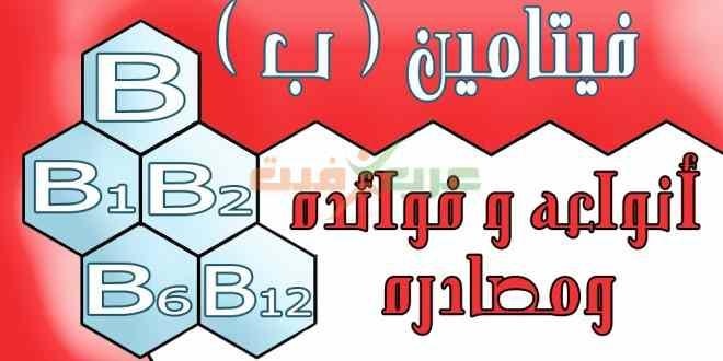 صورة اعراض نقص فيتامين ب1 ب6 ب12 , ما هي اعراض نقص فيتامين ب