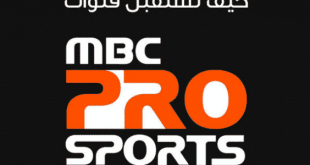 صور تردد ام بي سي برو , قناة ام بي سي برو الرياضية السعودية
