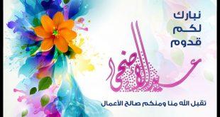صوره تهنئة عيد الاضحى , اجمل العبارات لعيد الاضحي