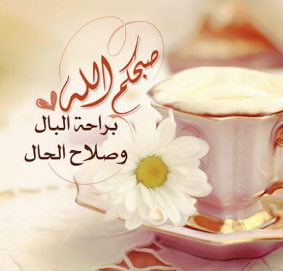 صورة رسائل صباح الخير , اجمل مسجات صباحية