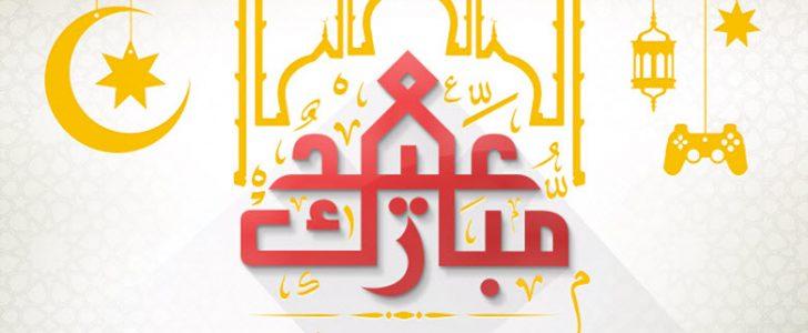 صورة صور تهنئة عيد الفطر , اجمل بطاقات تهنئة بعيد الفطر