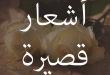 صور اشعار قصيره , ابيات قصيره وجميله