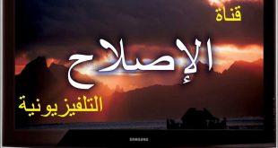 صور تردد قناة الاصلاح , تردد قناة الاصلاح علي نيل سات