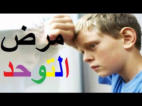 صورة علاج مرض التوحد , طرق علاج مرض التوحد