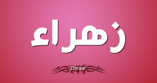 صوره معنى اسم زهراء , ما معني اسم زهراء