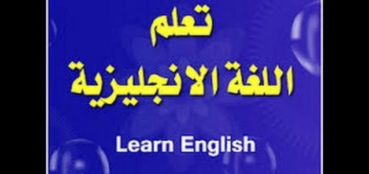 صور كيفية تعلم اللغة الانجليزية , طريقة تعليم اللغه الانجليزيه والتحدث به