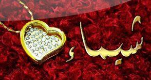 صوره صور اسم شيماء , اجمل صور مكتوب عليها شيماء