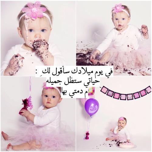 صور عبارات عيد ميلاد بنتي , اجمل كلمة لعيد ميلاد بنوتي