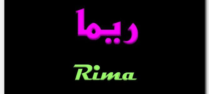 صورة معنى اسم ريما , مواصفات اسم ريما 3747