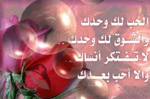 بالصور صور حب رمنسيه , احلى كلام رومانسي للحبيب 3786 12