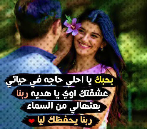 بالصور صور حب رمنسيه , احلى كلام رومانسي للحبيب 3786 5
