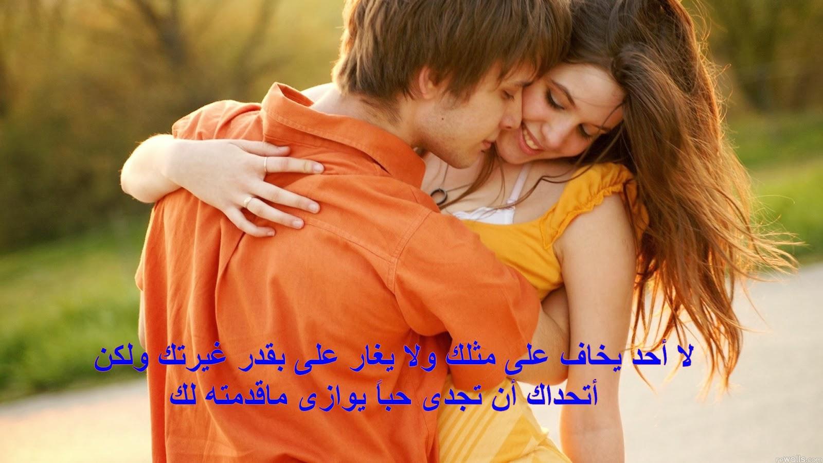 بالصور صور حب رمنسيه , احلى كلام رومانسي للحبيب 3786 8