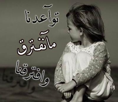 بالصور دموع الفراق الحبيب , كلمات حزينة عن فراق الحبيب 3787 2