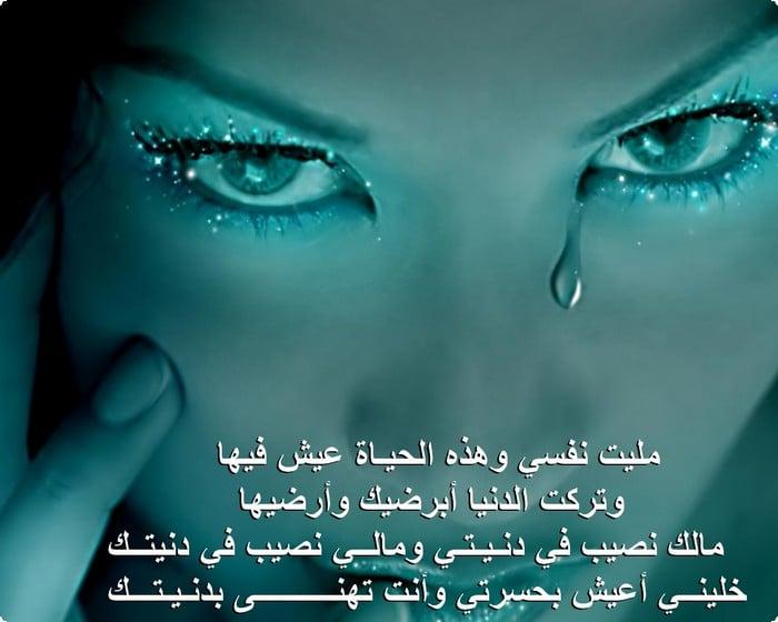 بالصور دموع الفراق الحبيب , كلمات حزينة عن فراق الحبيب 3787 6