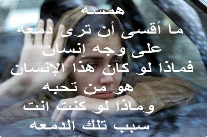 بالصور دموع الفراق الحبيب , كلمات حزينة عن فراق الحبيب 3787 8