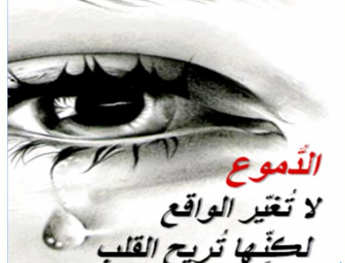 بالصور دموع الفراق الحبيب , كلمات حزينة عن فراق الحبيب 3787