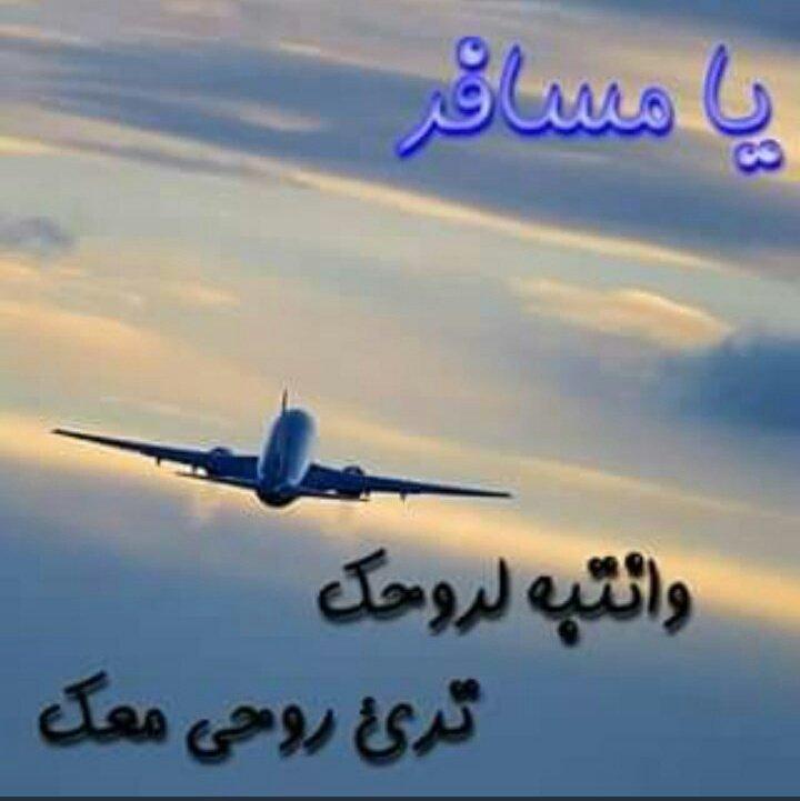 صوره كلمات وداع للمسافر , اروع العبارات لوداع المسافر