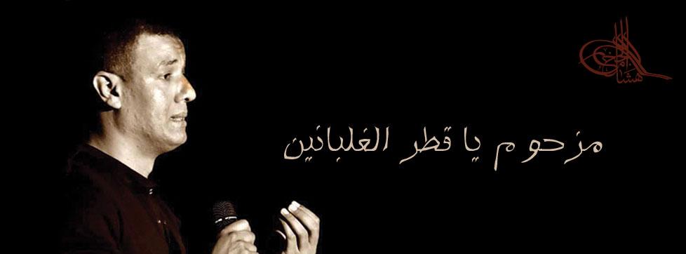 بالصور قصائد هشام الجخ , اروع اشعار هشام الجخ 3807 8