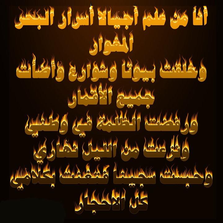 بالصور قصائد هشام الجخ , اروع اشعار هشام الجخ 3807