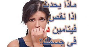صوره اعراض نقص فيتامين د عند النساء , ماذا يسبب نقص فيتامين د للمراه