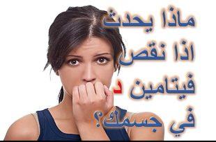صورة اعراض نقص فيتامين د عند النساء , ماذا يسبب نقص فيتامين د للمراه