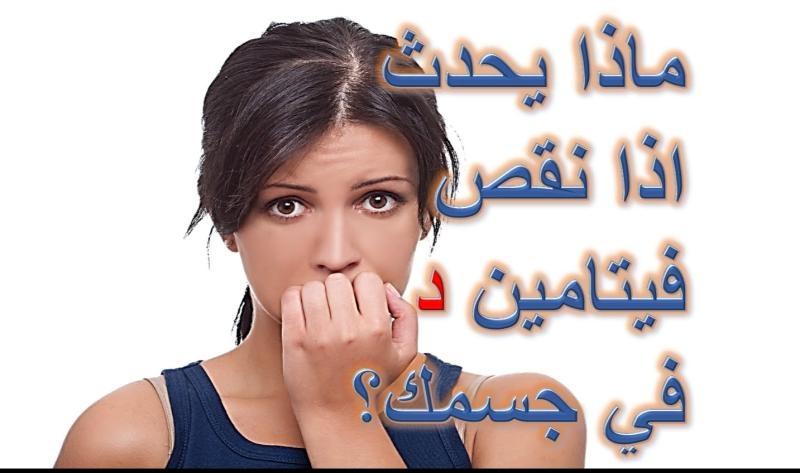 صور اعراض نقص فيتامين د عند النساء , ماذا يسبب نقص فيتامين د للمراه