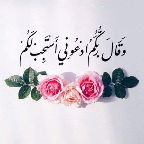 بالصور صور اسلامية , بوستات بها عبارات اسلامية 3852 6