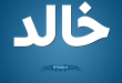 بالصور معنى اسم خالد , معانى مختلفه لاسم خالد 3855 3 110x75