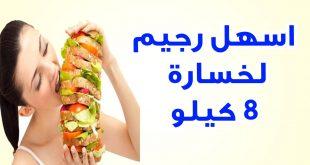 اسهل رجيم , افضل طريقه لفقدان الوزن