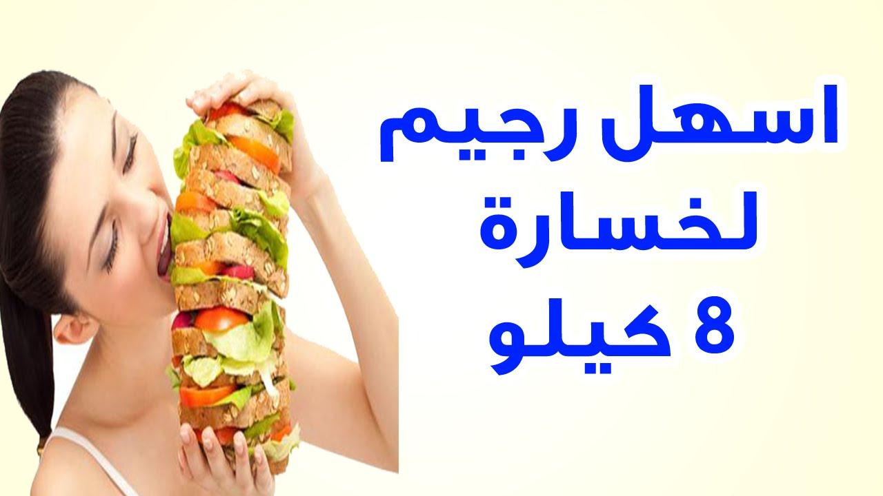 صورة اسهل رجيم , افضل طريقه لفقدان الوزن
